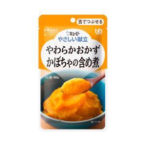 キユーピー 介護食 区分3 やさしい献立 Y3-1 やわらかおかず かぼちゃの含め煮 20190  80g  (区分3 舌でつぶせる) 介護用品 ekaigonavi