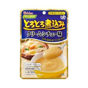 ハウス食品 介護食 区分4 かまなくてよい やさしくラクケア とろとろ煮込みのクリームシチュー 86116→87076  80g (介護食 食品) 介護用品|ekaigonavi