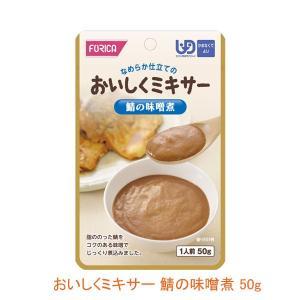 ホリカフーズ 介護食 区分4 おいしくミキサー 鯖の味噌煮 567700 50g (メインのおかず) (区分4 かまなくて良い) 介護用品|ekaigonavi