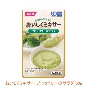 ホリカフーズ 介護食 区分4 おいしくミキサー ブロッコリー...