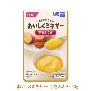 ホリカフーズ 介護食 区分4 おいしくミキサー 芋きんとん 567730 50g (箸休め) (区分4 かまなくて良い) 介護用品|ekaigonavi