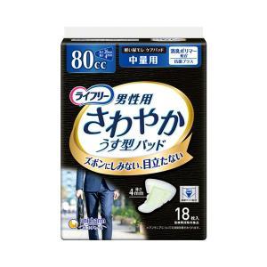 ライフリー さわやかパッド男性用 中量 / 94260→92080 18枚 ユニ・チャーム 介護用品