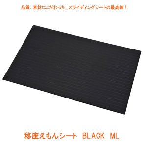 移座えもんシート BLACK ML モリトー (移乗シート 床ずれ 防止 用具) 介護用品|ekaigonavi