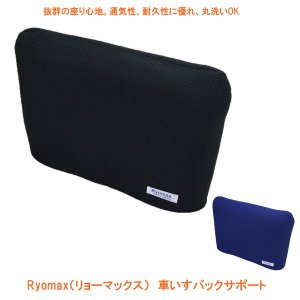 Ryomax(リョーマックス) 車いすバックサポート CX-07011 介援隊 介護用品|ekaigonavi