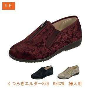 くつろぎエルダー329 KE329 婦人用 広島化成 (介護 シューズ 靴) 介護用品|ekaigonavi