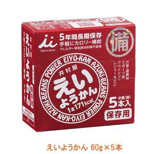 えいようかん 60g×5本 井村屋 (介護食 ...の関連商品4