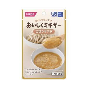 ホリカフーズ 介護食 区分4 おいしくミキサー ごぼうサラダ 567545 50g (区分4 かまなくて良い) 介護用品 ekaigonavi