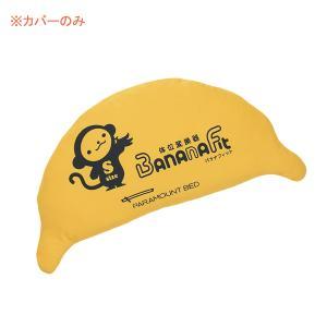 (メーカー欠品中、6月中旬頃入荷予定) (代引き不可) バナナフィット清拭カバー KE-C113S  S パラマウントベッド (Sサイズ用カバー) 介護用品|ekaigonavi