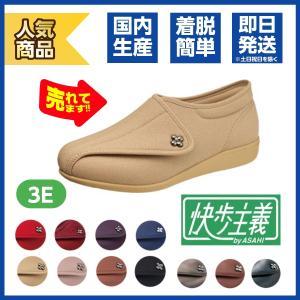 (ソフトバンクユーザーポイント15倍)アサヒコーポレーション 快歩主義L011 両足販売 (介護靴 介護シューズ 女性用 婦人用 レディース)