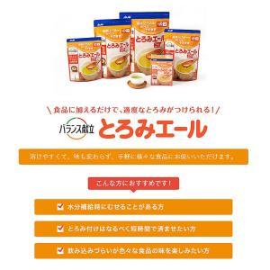 とろみエール HB9  1kg  アサヒグループ食品 (とろみ剤 とろみ 介護食 食品) 介護用品|ekaigoshop2|02