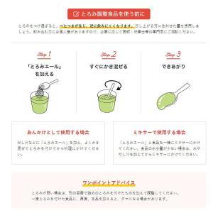 とろみエール HB9  1kg  アサヒグループ食品 (とろみ剤 とろみ 介護食 食品) 介護用品|ekaigoshop2|03