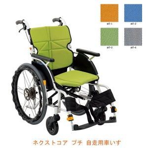 在宅利用に徹底的にこだわった「超スリム&コンパクト」「軽量」「底床」スタンダード車椅子 ネクストコア...