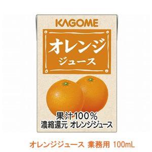 カゴメ オレンジジュース 業務用 8641 100mL (ジュース 紙パック 水分補給 ビタミン) 介護用品|ekaigoshop2
