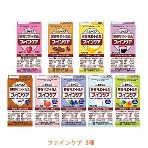 キューピー ジャネフ ファインケアシリーズ 9種セット (介護食 栄養補助食品 ドリンク 水分補給) 介護用品|ekaigoshop2