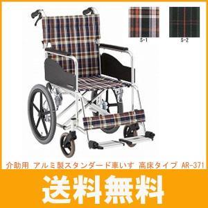 (代引き不可) 松永製作所 介助用 アルミ製スタンダード車いす 高床タイプ AR-371 (車イス 折りたたみ) 介護用品|ekaigoshop2