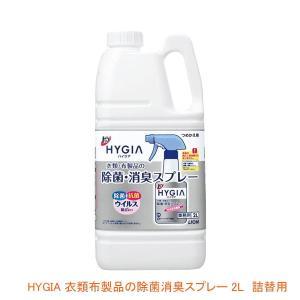 HYGIA ハイジア 衣類布製品の除菌消臭スプレー 2L 詰替用 ライオンハイジーン (ウィルス除去 抗カビ 抗菌) 介護用品|ekaigoshop2