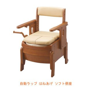アロン化成 安寿 家具調トイレ セレクトR 自動ラップ はねあげ 533-944 ソフト便座 (ポータブルトイレ 肘付き椅子 便座クッション 天然木 ) 介護用品|ekaigoshop2