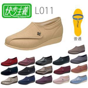 アサヒコーポレーション 快歩主義L011 両足販売 (介護靴 介護シューズ 女性用 婦人用 レディー...