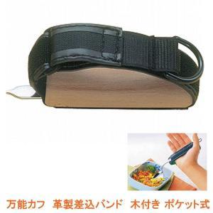 斉藤工業 万能カフ(革製差込バンド) 木付き NH-2 ポケット式(食事用補助用具 スプーン・フォーク対応)介護用品