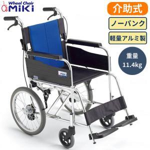(代引き不可)ミキ アルミ製介助式車いすBAL-2 ノーパンクタイヤ(介助用車椅子)介護用品