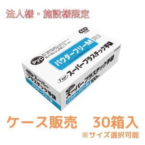 (施設・法人限定) 1ケース スーパープラスチックグローブ パウダーフリー 100枚×30個 フジナップ  (業務用 薄手 感染対策商品) ekaigoshop
