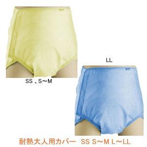 耐熱大人用カバー 3210 SS  S〜M  L〜LL  エンゼル (布おむつ用おむつカバー オムツカバー)  介護用品|ekaigoshop