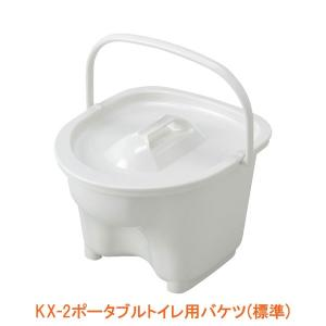 KX-2ポータブルトイレ用バケツ(標準) 533-975 アロン化成 介護用品