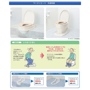 アロン化成 安寿 サニタリエースOD両用式 標準タイプ 533-303 533-304 (和式トイレを洋式に 簡易トイレ 介護 トイレ 便座) 介護用品 ekaigoshop 04