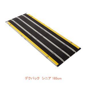 (代引き不可) 折りたたみ式軽量スロープ デクパック シニア(エッジなし)長さ165cm ケアメディックス (車椅子 スロープ 段差解消スロープ 屋外用) 介護用品 ekaigoshop