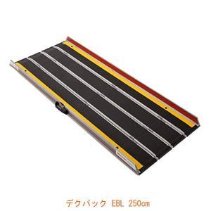 (代引き不可) 折りたたみ式 軽量スロープ デクパック EBL (エッジ付) 長さ250cm ケアメディックス (車椅子 スロープ 段差解消スロープ 屋外用) 介護用品 ekaigoshop