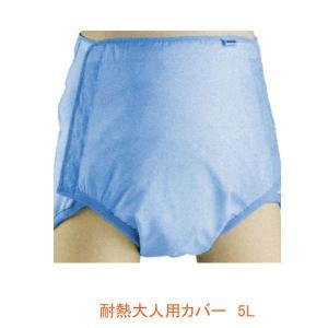 耐熱大人用カバー 3210 5L エンゼル (布おむつカバー 介護 排泄) 介護用品