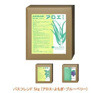 (代引き不可)薬用入浴剤 バスフレンド 5kg (アロエ・よもぎ・ブルーベリー) 伊吹正(介護 風呂 入浴剤)  介護用品|ekaigoshop
