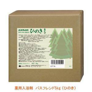 (代引き不可)薬用入浴剤 バスフレンド5kg (ひのき)  伊吹正 (介護 風呂 入浴剤)  介護用品|ekaigoshop