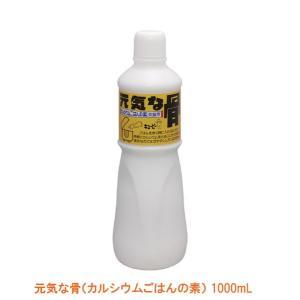 キユーピー 元気な骨(カルシウムごはんの素)58147 1000mL キユーピー (介護食 食品 栄養 補給) 介護用品