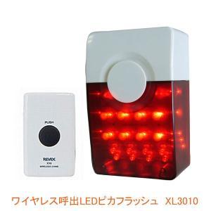 ワイヤレス呼出 LEDピカフラッシュセット XL3010 リーベックス (玄関 コードレスチャイム 呼び出し 無線 ドアチャイム) 介護用品
