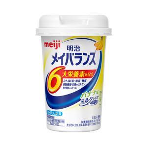 明治 メイバランス Mini カップ バナナ味 125mL (健康食品 飲みやすい 栄養補給) 介護用品