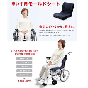 (代引き不可)車椅子用クッション モールドシート PAS-MSW-002 ピーエーエス (車椅子クッション 座位保持 腰痛対策 姿勢 体幹 ポジショニング) 介護用品|ekaigoshop|02