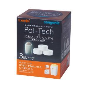 ポイテック・クルルンポイ共用スペアカセット 3個パック コンビ 介護用品