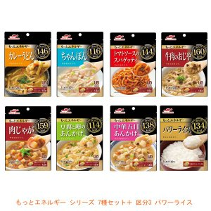 ●セット内容/各1袋 カレーうどん・ちゃんぽん・トマトソースのスパゲッティ・牛肉のおじや、各120g...