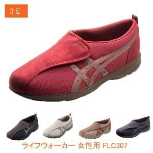 介護シューズ 女性 靴 おしゃれ アシックス ライフウォーカー FLC307 女性用 婦人 外履き 介護用 介護予防|ekaigoshop