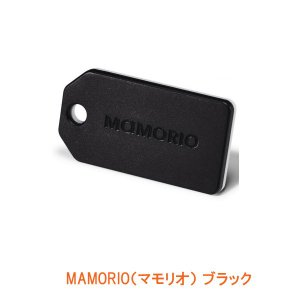 MAMORIO(マモリオ)MAM-002BK ブ...の商品画像