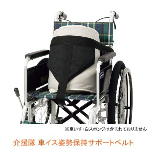 介援隊 車イス姿勢保持サポートベルト CX-07018 介援隊 (車いす ベルト 転落防止) 介護用品