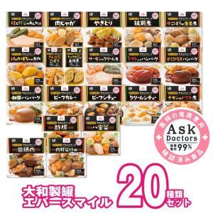 大和製罐 介護食 区分3 エバースマイル ムース食 20種セット (区分3・舌でつぶせる) 介護用品