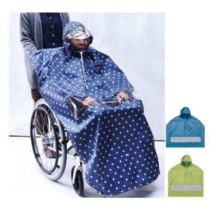 カイテキプラス 車いす用窓付レインポンチョ 76555 76557 76558 サギサカ (車椅子用 レインコート 車いす用カッパ 雨具) 介護用品|ekaigoshop