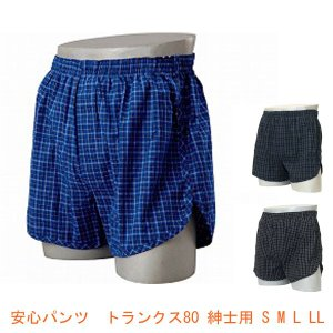 安心パンツトランクス80紳士用(男性用失禁パンツ 紳士用尿漏れパンツ 吸水量80cc)  介護用品...
