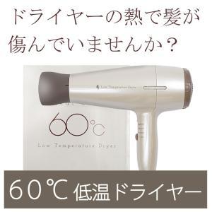 ヒートケア60低温ドライヤー 髪に優しい60℃の速乾マイナスイオンヘアドライヤー ホワイト