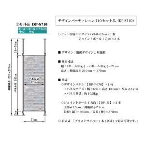 デザインパーティション幅71cm 【パネル+ポールセット】天井つっぱり式パーテーション ekc-webshop 03