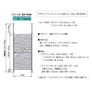 デザインパーティション幅94cm 【パネル+ポールセット】天井つっぱり式パーテーション|ekc-webshop|03