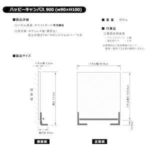ハッピーキャンパス900 壁立て型おえかきボード(ホワイトボード) ekc-webshop 03