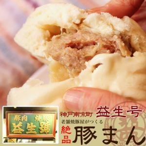 < 商品名 > 神戸南京町の老舗焼豚屋が創る絶品ぶたまん < 原材料 > 皮:強力粉、薄力粉、ベーキ...